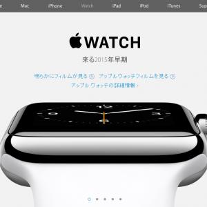 Apple Watchの公式ホームページが更新され全貌が見えてきた!
