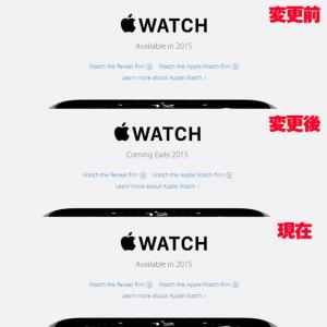アップルウォッチの発売が遅れるの?!英国版のwebページが二転三転!他の国はどうなっているのか