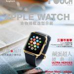 ホントですか!Apple Watch 香港も4月に発売?! 日本はやっぱり第2陣なの