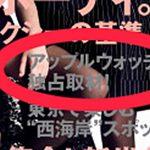 日本もキターッ!アップルウォッチ の独占取材をファッション誌 ヴォーグジャパンに掲載