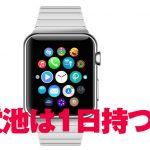 【朗報】 アップルウォッチ の電池は1日持ちそう!チョット安心