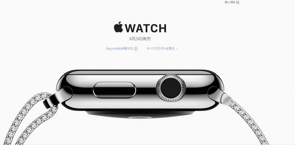 アップルウォッチ 4月24日発売