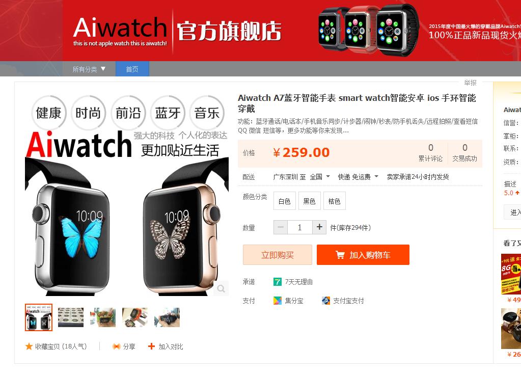 偽アップルウォッチ Aiwatch A7