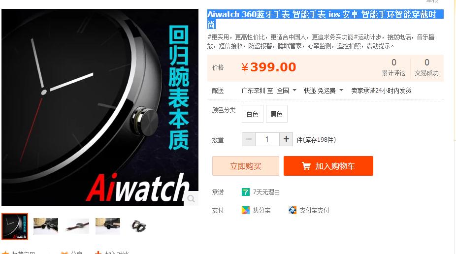 MOTO360 偽物 購入画面