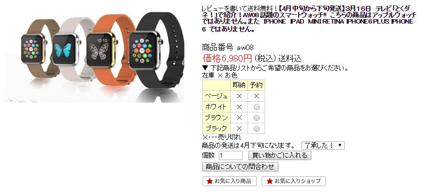 偽アップルウォッチ 日本 購入