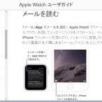 アップルウォッチユーザーズガイド登場、発売日がきたぞ!