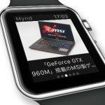 ニュースアプリMynd(マインド) もアップルウォッチ対応!満員電車でもスッキリニュースを読める!