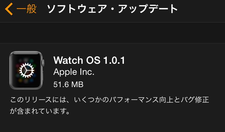 Watch OSアップデート