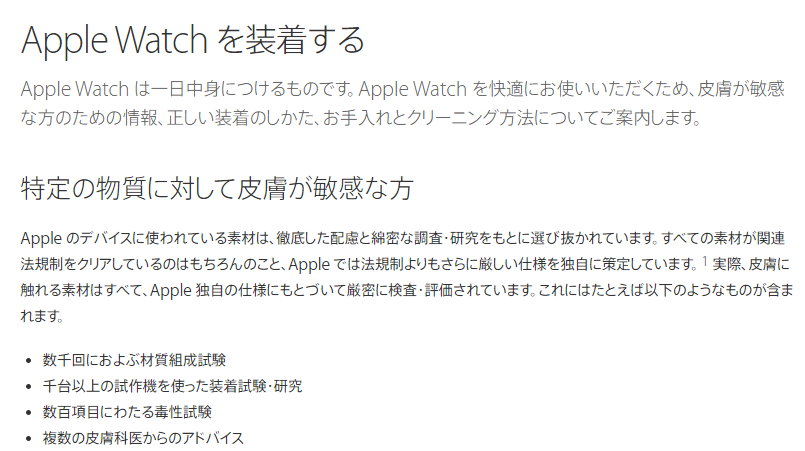 Apple Watch を装着する