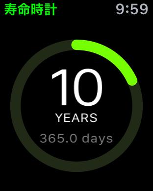 寿命が分かるアプリ5