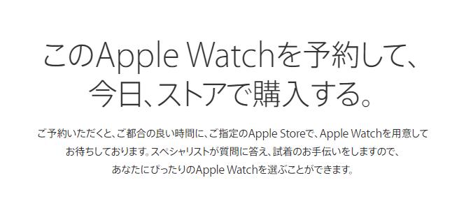 アップルウォッチ 店頭で購入