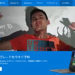 大逆転劇がくるかマイクロソフト!Windows10 発売日は7月29日に決定