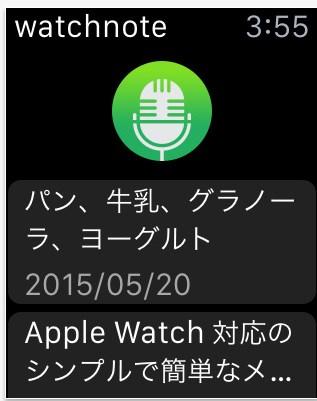 Apple Watch メモアプリ2