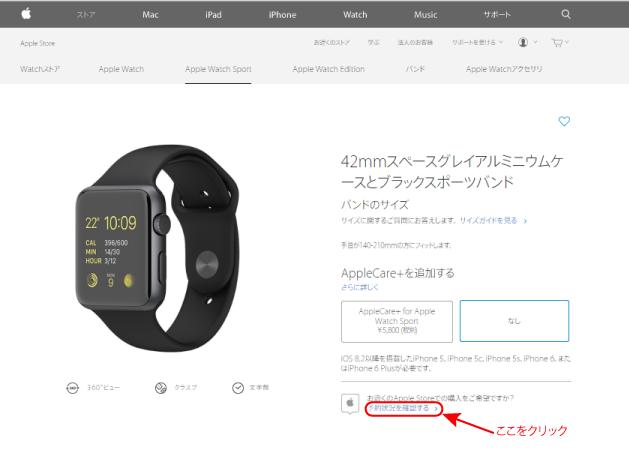アップルウォッチを購入
