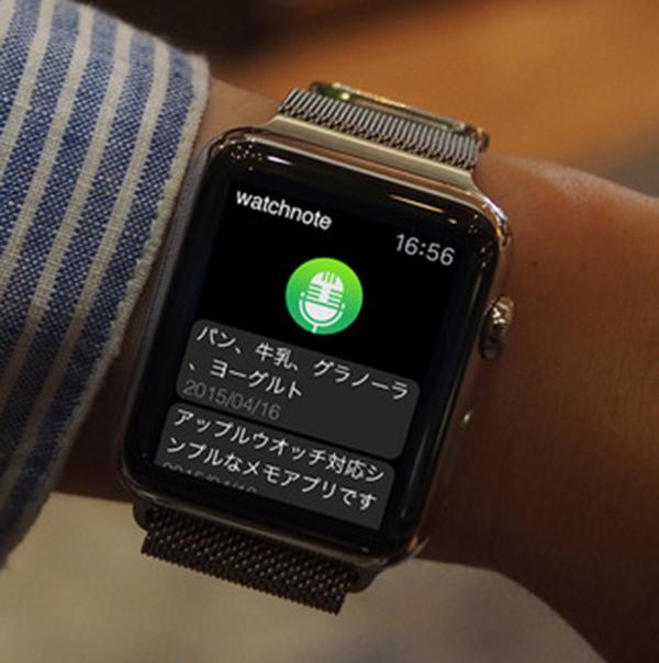 アップルウォッチ メモアプリ