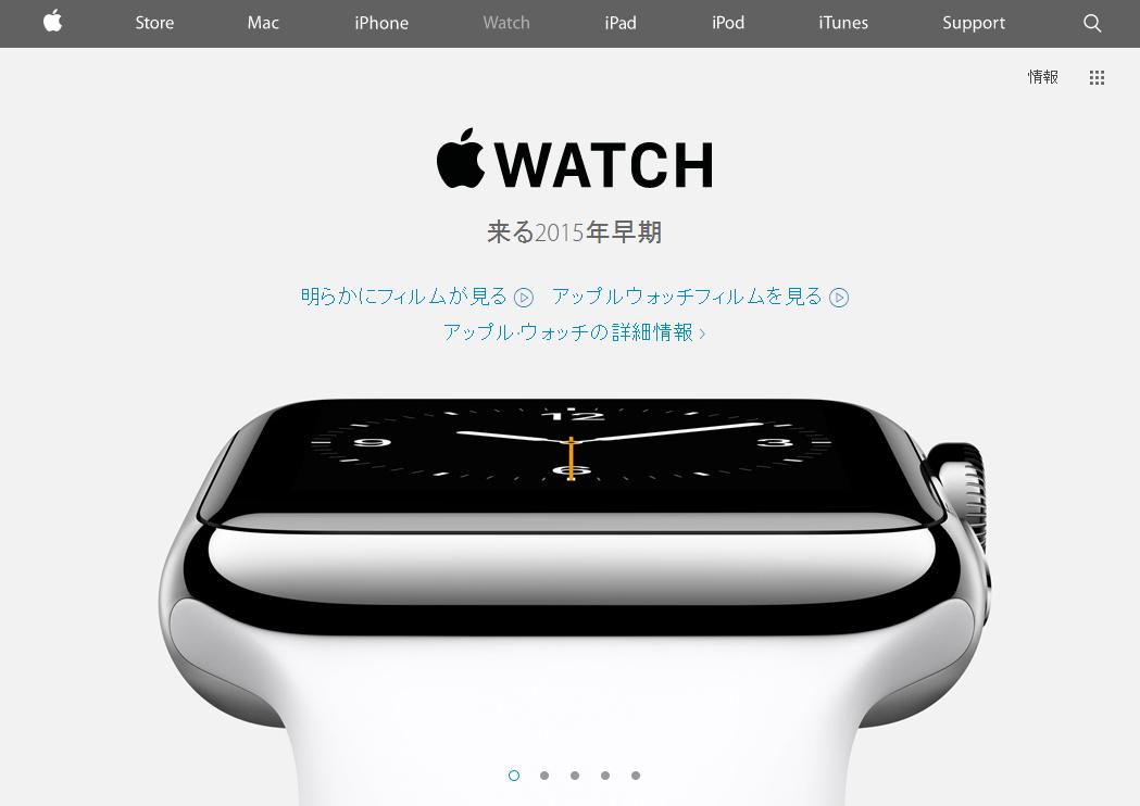 Apple Watch公式ホームページ