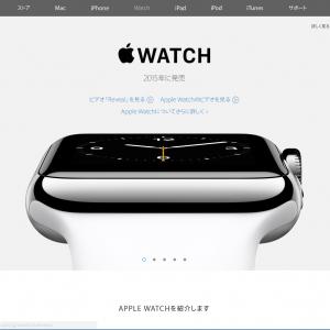 発売日が早まるのか!Apple Watchのページが日本語版に更新されているぞ!