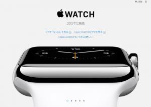 Apple Watch発売日 日本