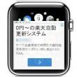 apple-watch 広告