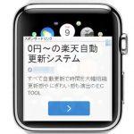 アップルウォッチ向け広告はジャマ?!