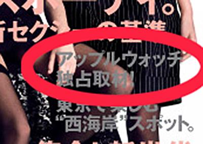 日本ファッション誌 にもアップルウォッチ