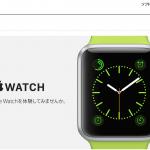 アップルウォッチ ソフトバンクなら分割金利0%!銀座店と表参道店だけなのか