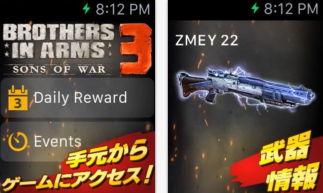 ブラザーインアームズ3:Sons of War アップルウォッチ