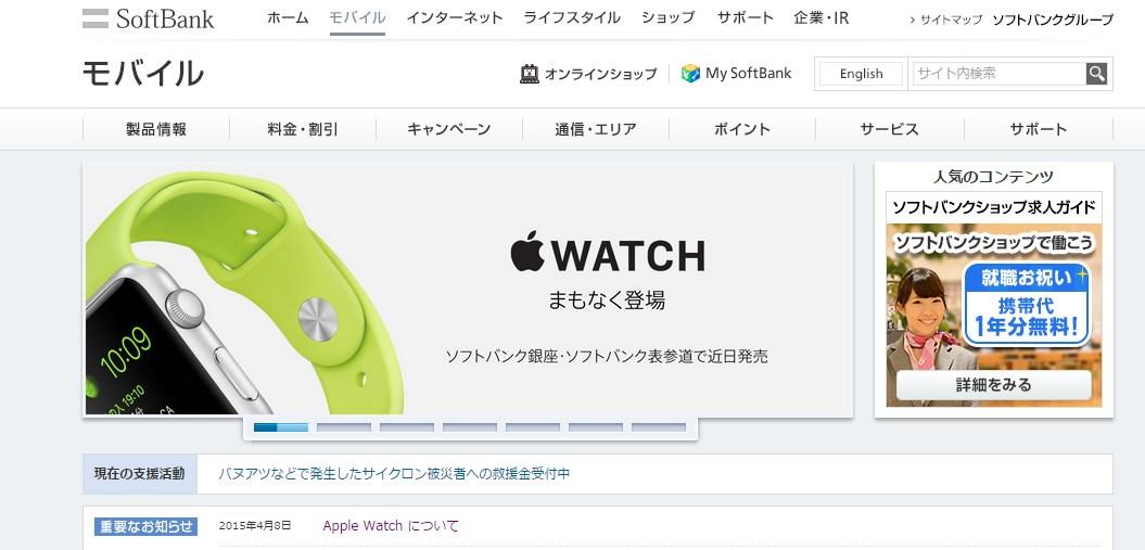 アップルウォッチ ソフトバンクでも販売