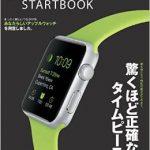 予約しちゃったよ Apple Watch スタートブック!説明書みたいな本かな?