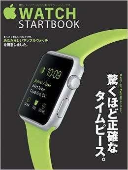 Apple Watch スタートブック