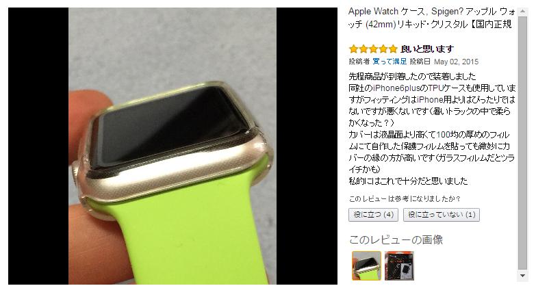 アップルウォッチ保護ケース 評価良い