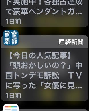 アップルウォッチ アプリ通知