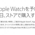 とうとうきた!アップルウォッチがApple Storeで購入できるようになりました。