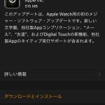 やっと登場!watcOS 2 これでアップルウォッチがますます楽しくなりそう